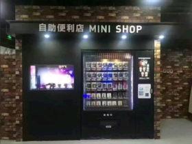 Electronics Vending Machine